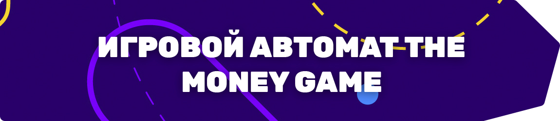 игра the money game
